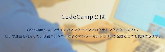 コードキャンプ 特徴
