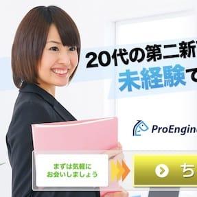 ProEnginner プログラマカレッジ