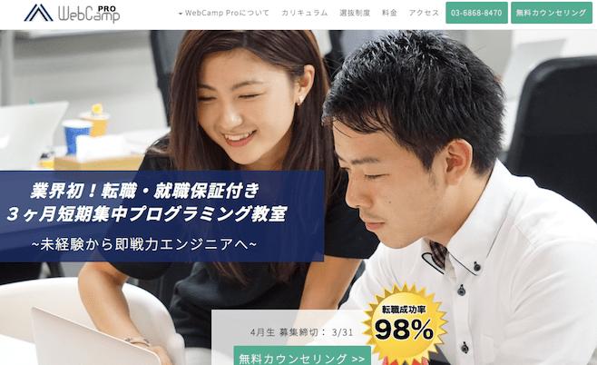webcamp-pro