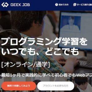 Geek Job プログラミングスクール