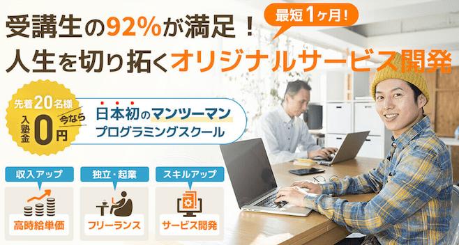 侍エンジニア塾 プログラミングスクール