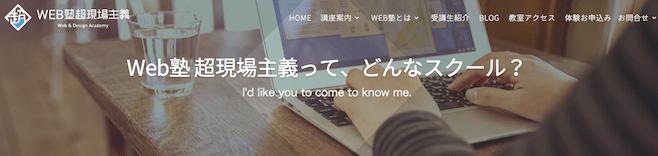 Web塾 特徴