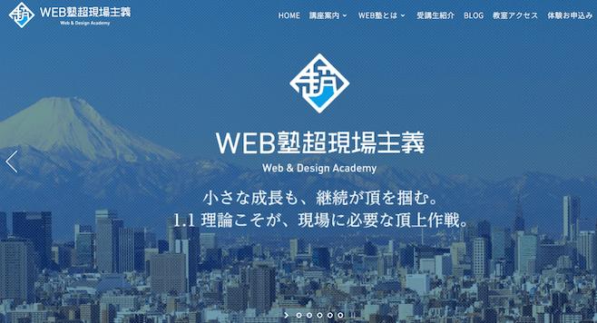 Web塾超現場主義 プログラミングスクール