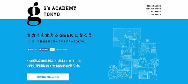 ジーズアカデミー東京