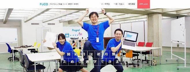 プログラミング教室フーコ