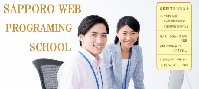 札幌ウェブプログラミングスクール