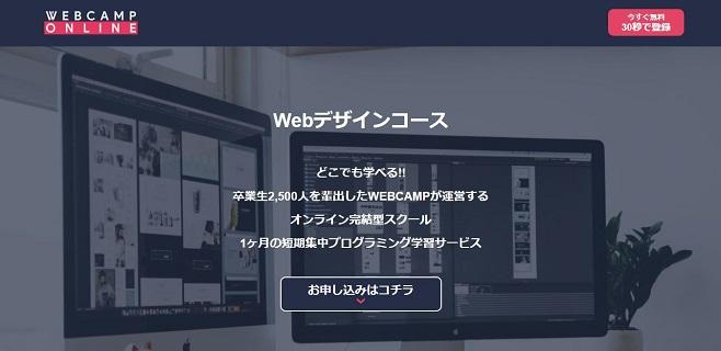 webcamp online ウェブキャンプオンライン