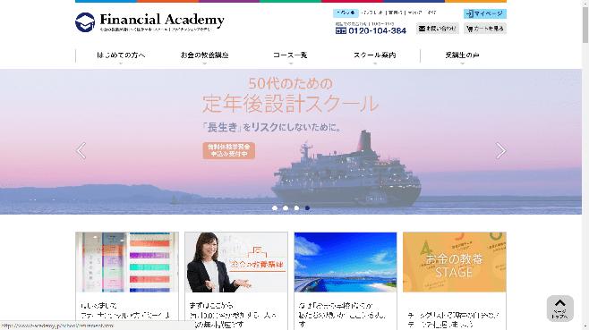 ファイナンシャルアカデミー