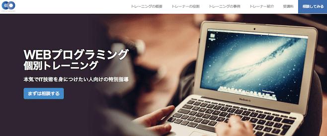 WEBプログラミング個別トレーニング サークルアラウンド株式会社