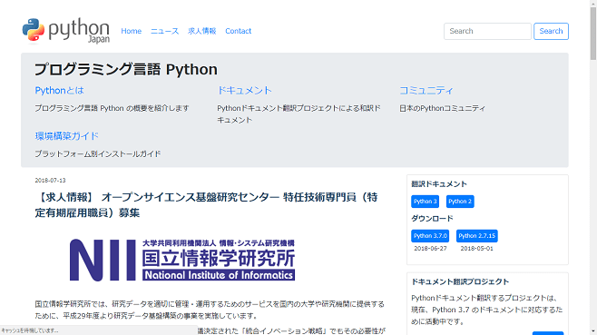 python-japan