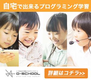 d-schoolオンライン 子供 プログラミング