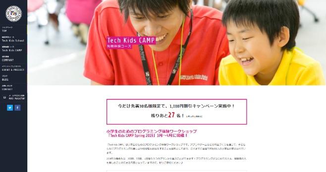 Tech_Kids_CAMP