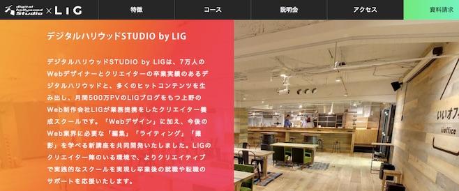 デジタルハリウッド by Lig