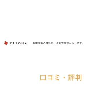 パソナキャリア 口コミ 評判
