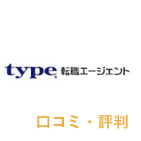 typeエージェント 口コミ 評判