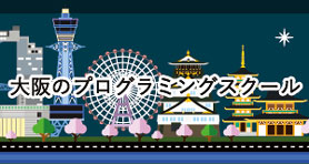 大阪 大阪城 通天閣 四天王寺