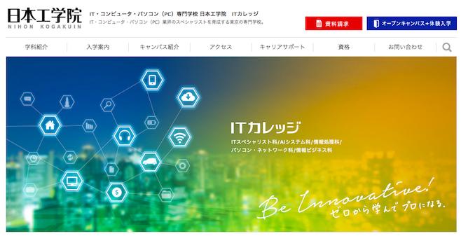 日本工学院ITカレッジ