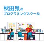 プログラミングスクール 秋田県