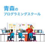 青森 プログラミングスクール