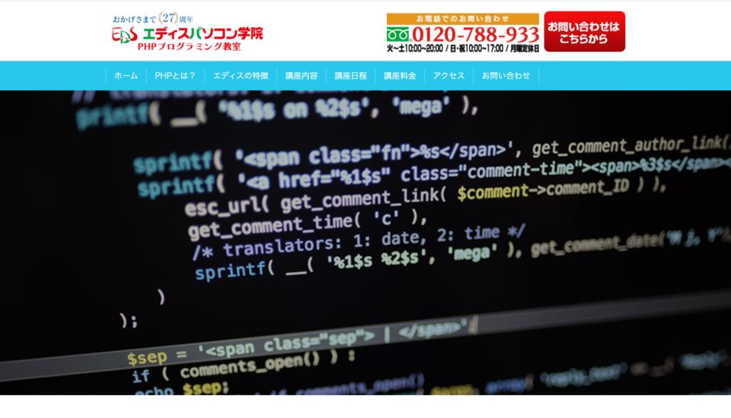 エディスパソコン学院PHPプログラミング教室