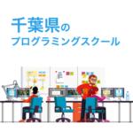 千葉 プログラミングスクール