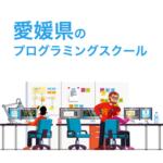 愛媛 プログラミングスクール