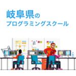 岐阜 プログラミングスクール