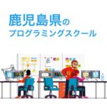 鹿児島 プログラミングスクール