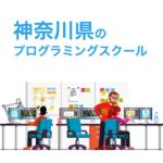神奈川 プログラミングスクール