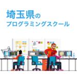 埼玉 プログラミングスクール