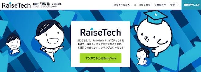RaiseTech レイズテック