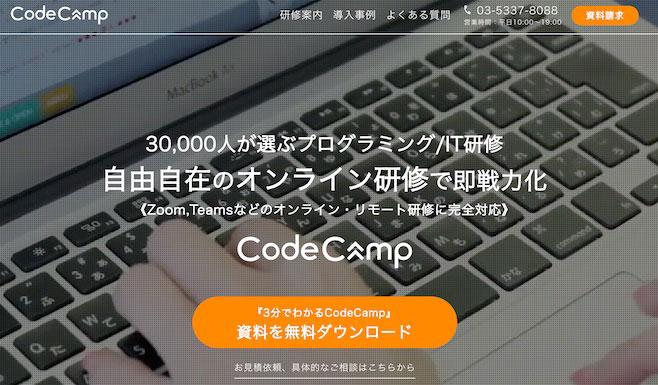 CodeCAMP 法人研修