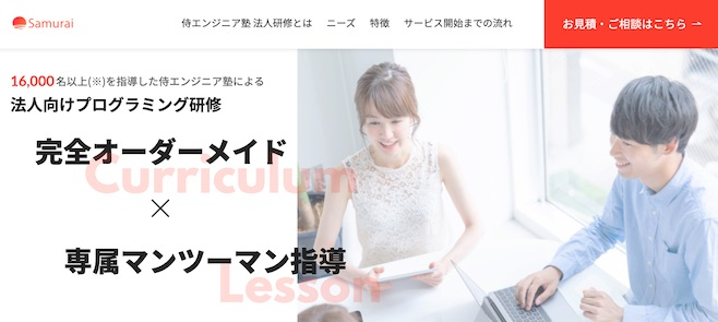 侍エンジニア塾 法人研修