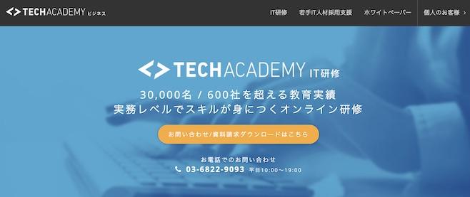 TechAcademy 法人研修