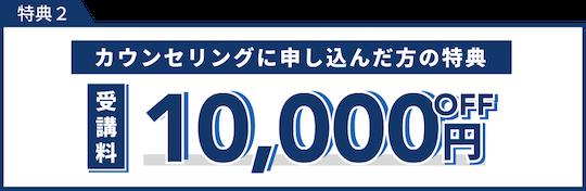 テックキャンプ 割引例 10000円OFF