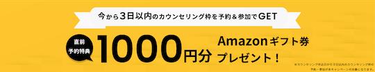 Amazon ギフト券 dmm webcamp