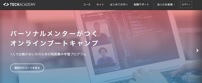 テックアカデミー オンラインブートキャンプ