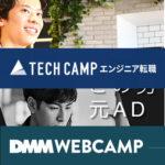 テックキャンプ DMM 比較