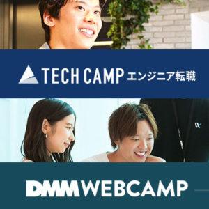 テックキャンプ DMMWEBCAMP 比較