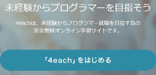4each