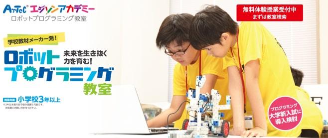 子ども向け プログラミング