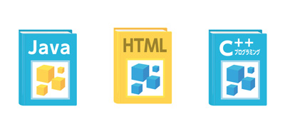 教科書 Java HTML C++