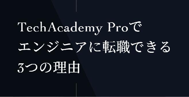 Tech AcademyPRO