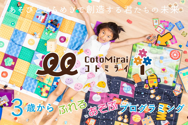 コトミライ プログラミング教室 子供 小学生