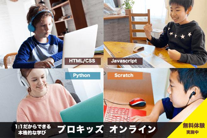 プロキッズ プログラミング教室