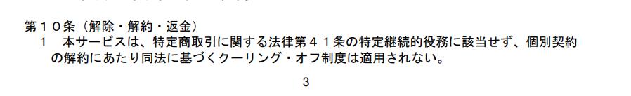 侍 クーリングオフ2