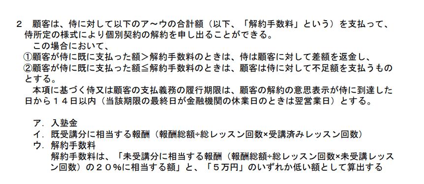 侍エンジニア クーリングオフ