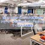 TECH CAMP エンジニア転職 教室風景 渋谷