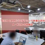 TECH CAMP プログラミング教養 教室風景 渋谷