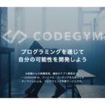 codegym ロゴ